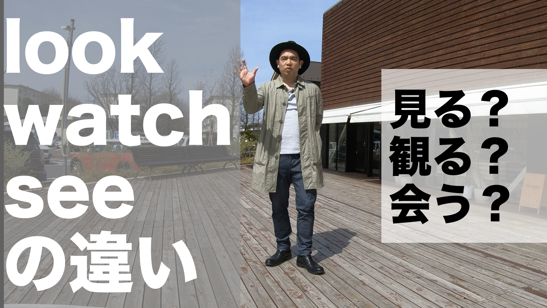 lookとwatchとseeの違い